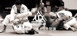 UNO DOJO JIU-JITSUクラスがスタートします